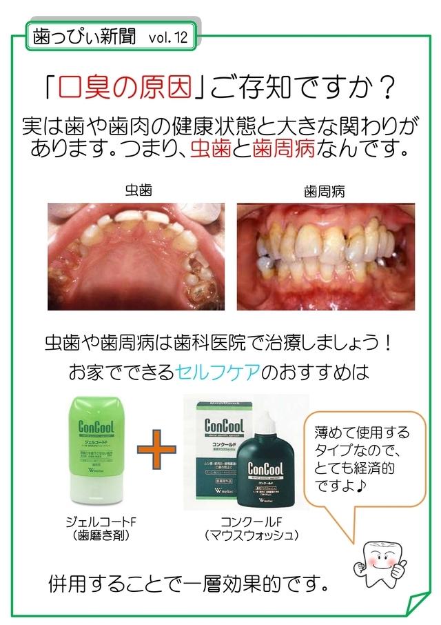 歯 周 病 は うがい で 治る